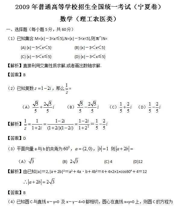 2009年宁夏高考理科数学试题及答案