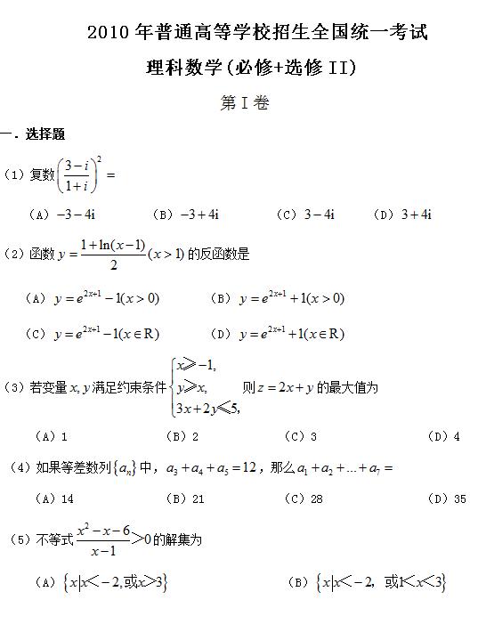 2010年全国卷II高考理科数学试题及答案