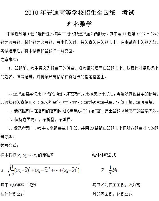 2010年新课标高考理科数学试题及答案