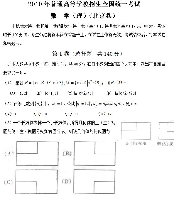 2010年北京高考理科数学试题及答案