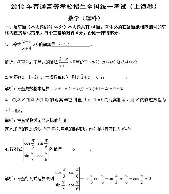 2010年上海高考理科数学试题及答案