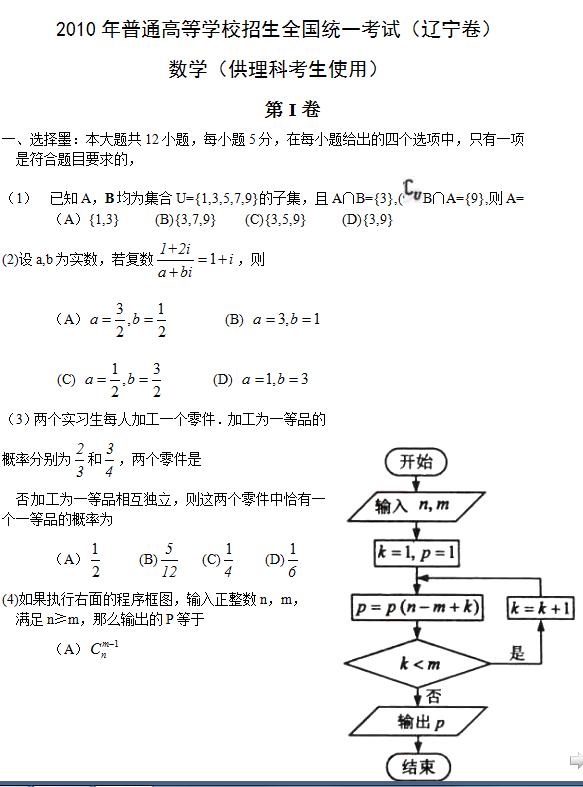 2010年辽宁高考理科数学试题及答案