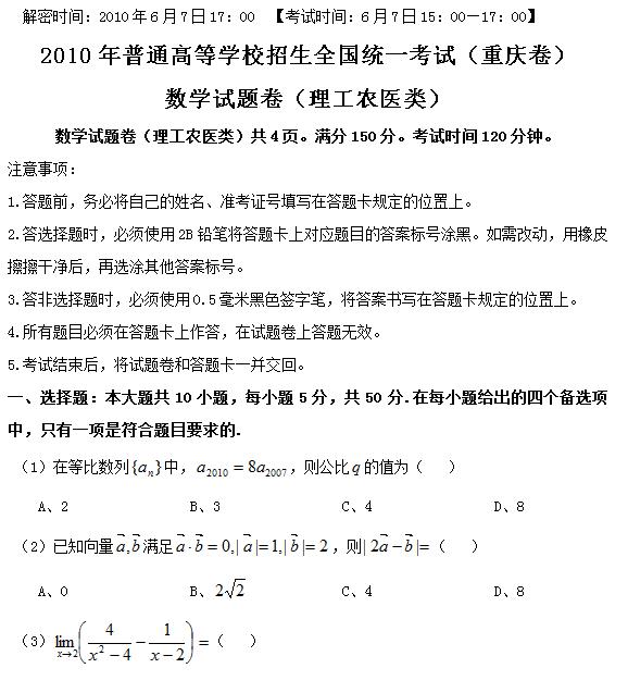 2010年重庆高考理科数学试题及答案