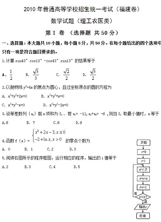 2010年福建高考理科数学试题及答案