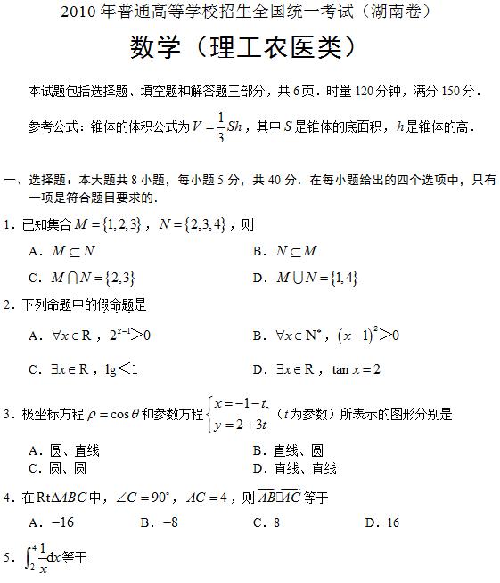 2010年湖南高考理科数学试题及答案