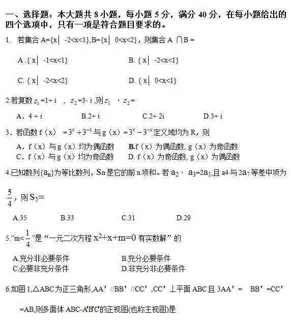 2010年广东高考理科数学试题及答案