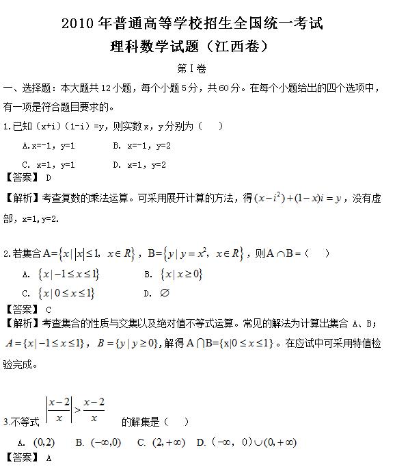 2010年江西高考理科数学试题及答案