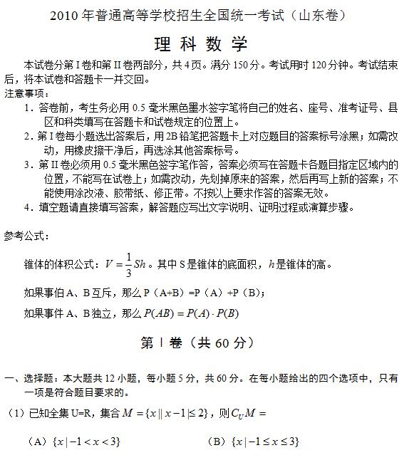 2010年山东高考理科数学试题及答案