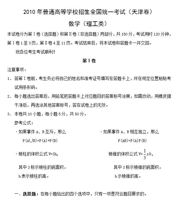 2010年天津高考理科数学试题及答案