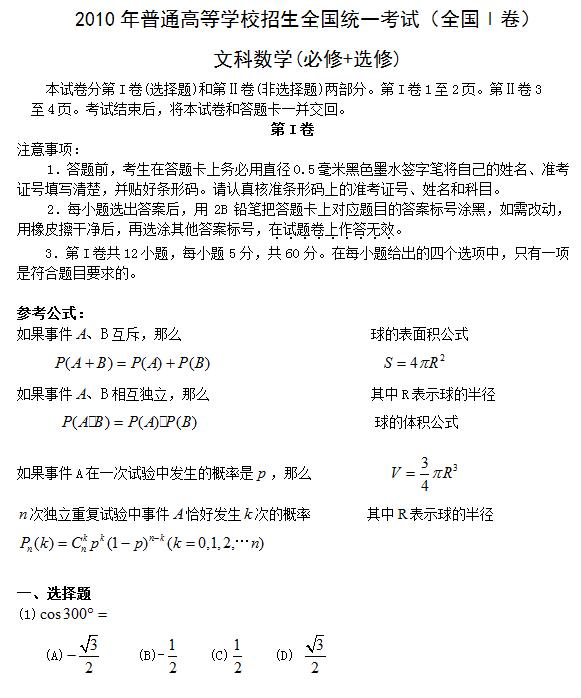 2010年全国卷I高考文科数学试题及答案