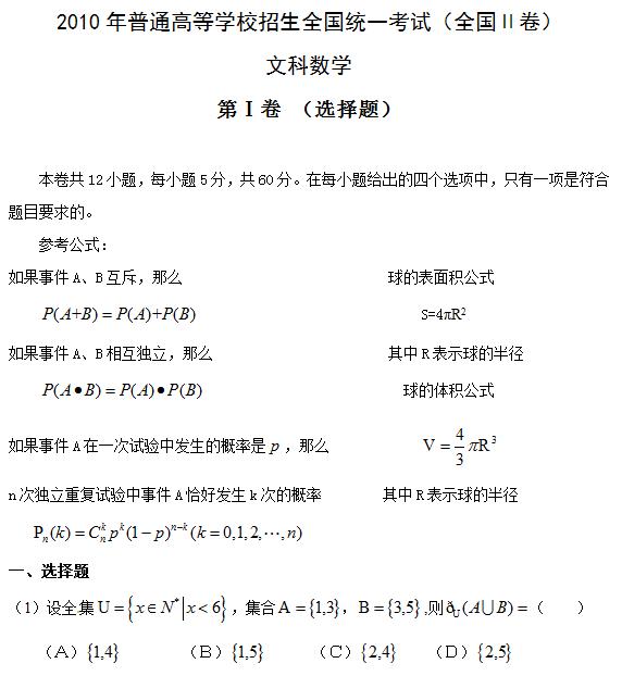 2010年全国卷II高考文科数学试题及答案
