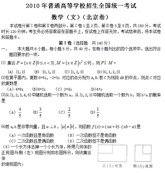2010年北京高考文科数学试题及答案