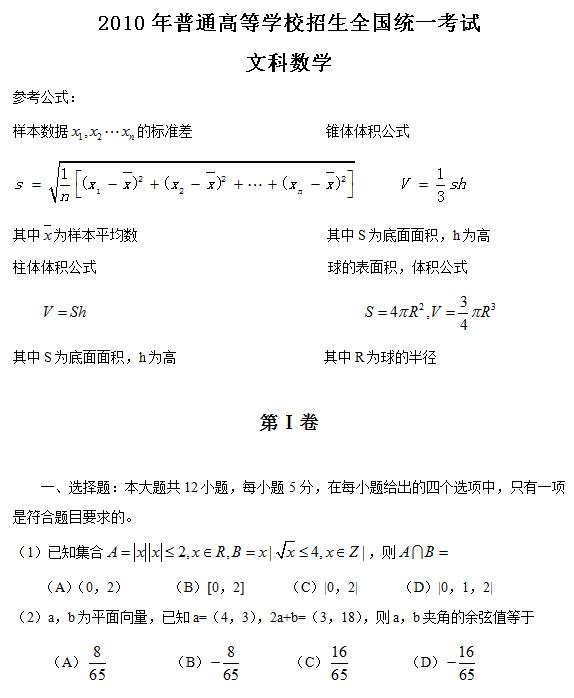2010年新课标高考文科数学试题及答案