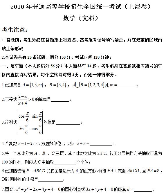 2010年上海高考文科数学试题及答案
