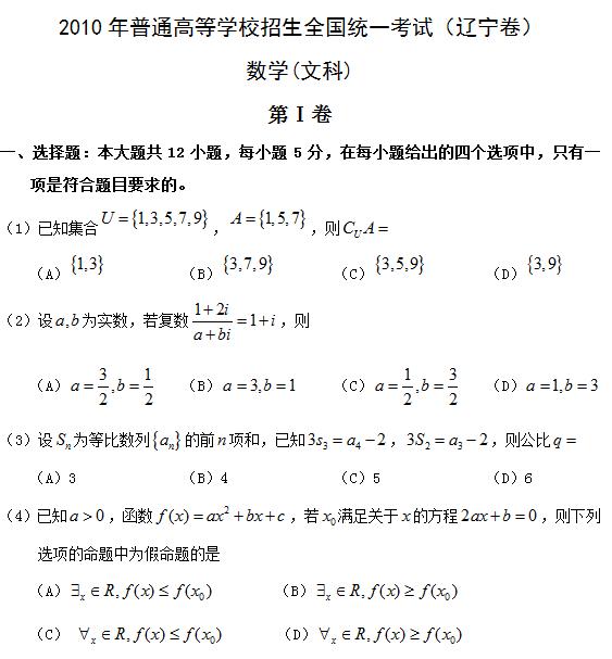 2010年辽宁高考文科数学试题及答案