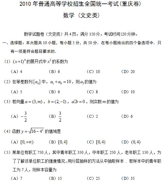 2010年重庆高考文科数学试题及答案
