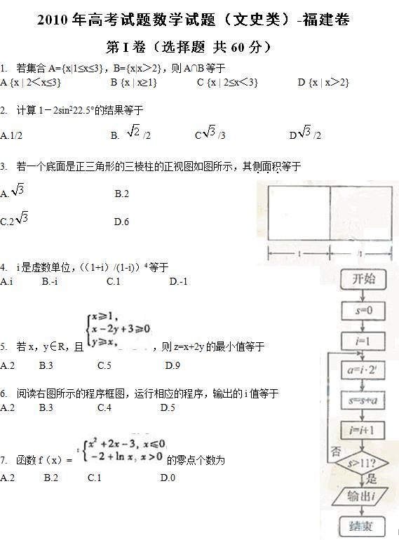2010年福建高考文科数学试题及答案