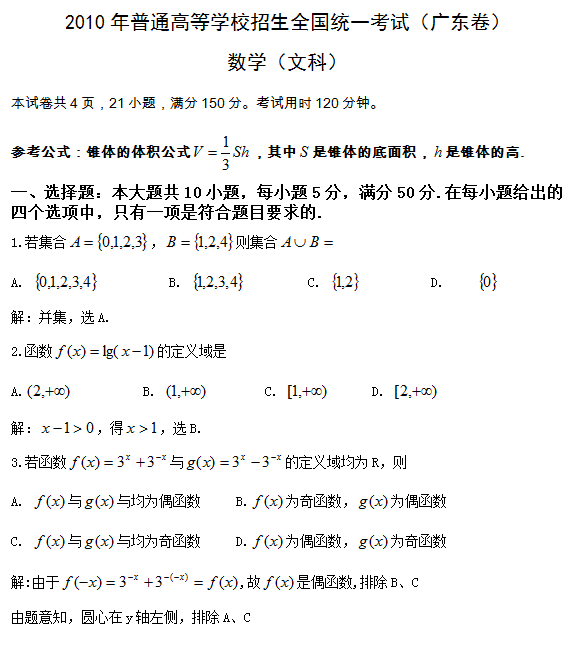 2010年广东高考文科数学试题及答案