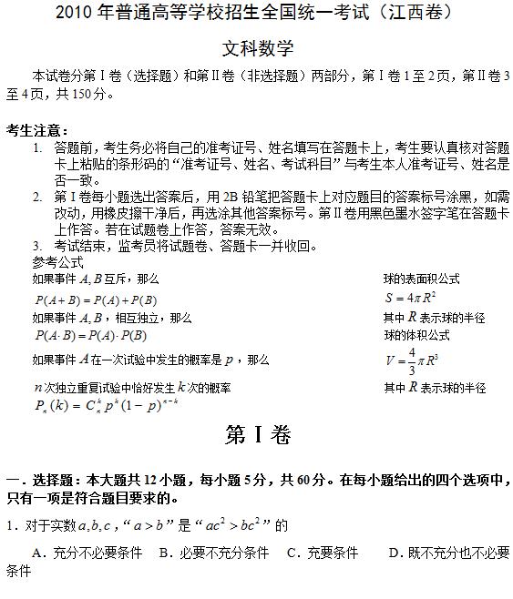 2010年江西高考文科数学试题及答案