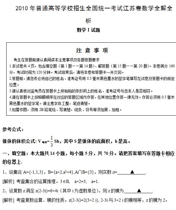 2010年江苏高考文科数学试题及答案