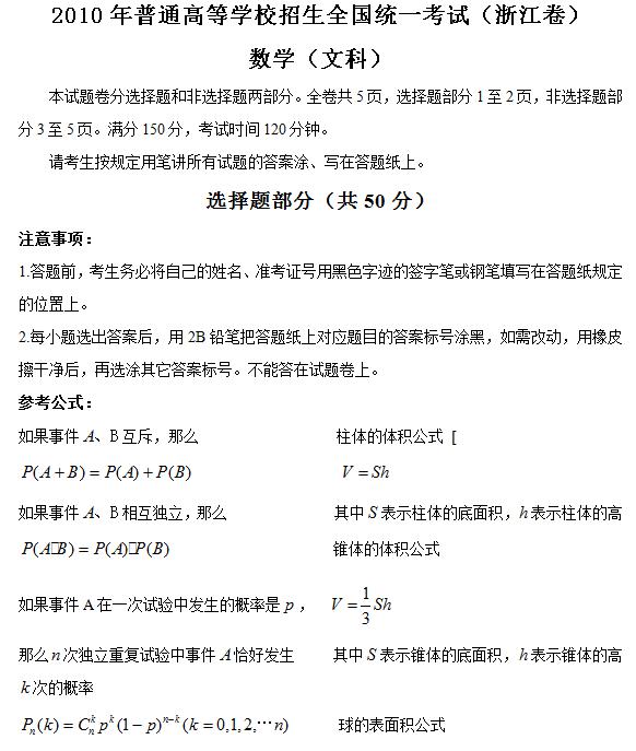 2010年浙江高考文科数学试题及答案