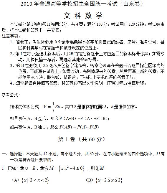 2010年山东高考文科数学试题及答案