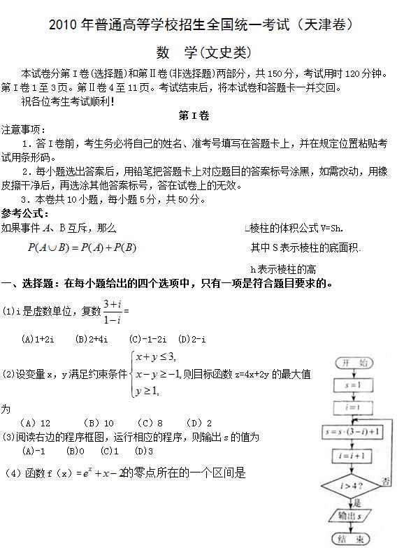 2010年天津高考文科数学试题及答案