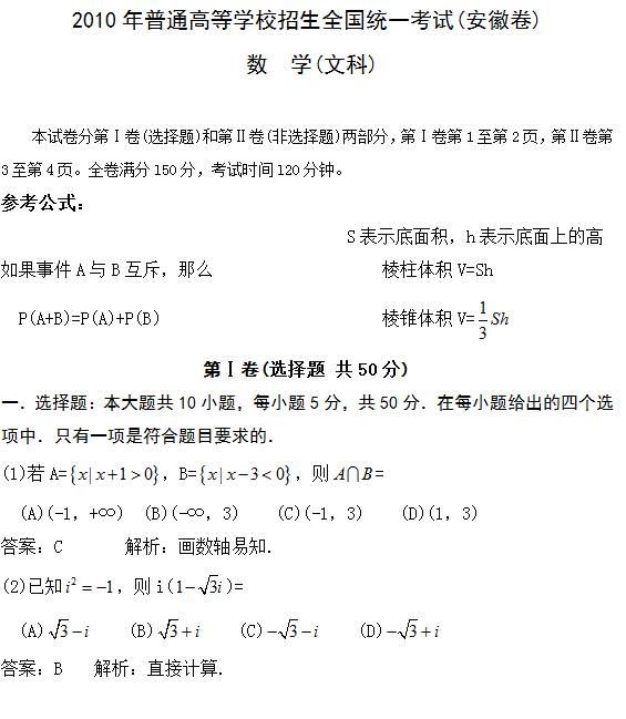 2010年安徽高考文科数学试题及答案