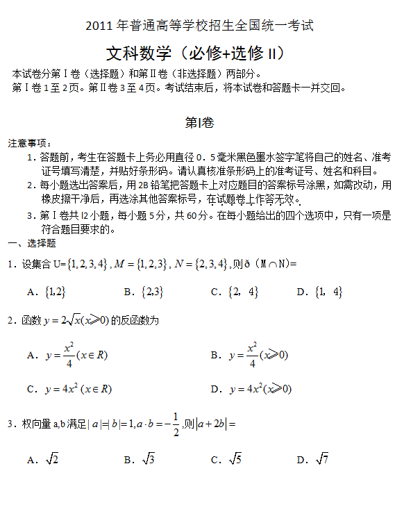 2011年全国卷高考文科数学试题及答案