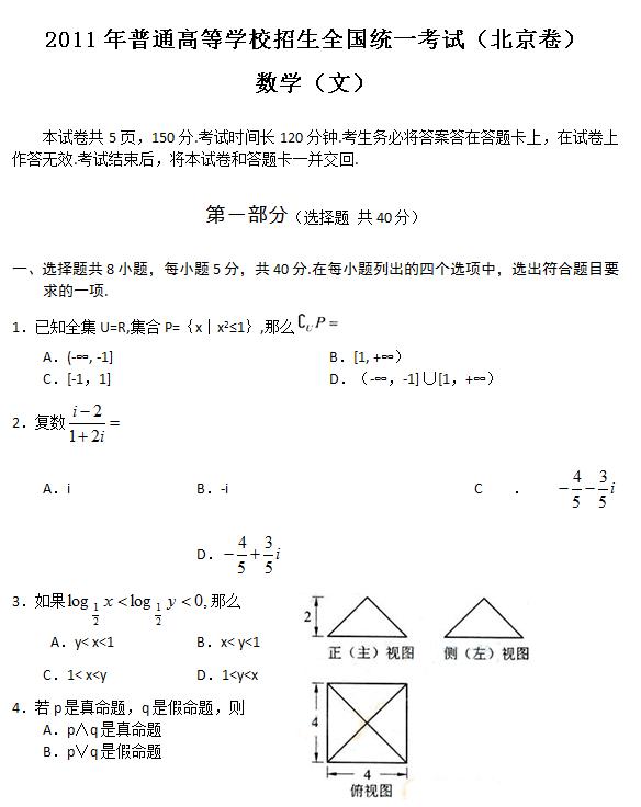 2011年北京高考文科数学试题及答案