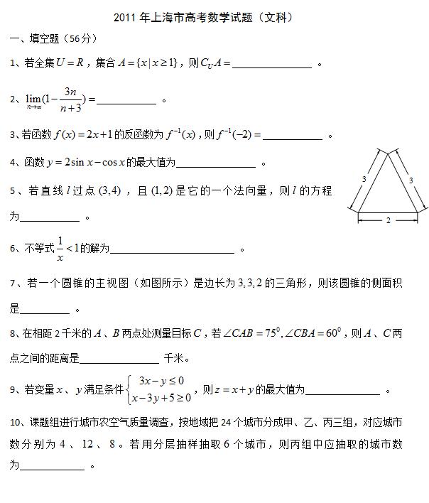2011年上海高考文科数学试题及答案