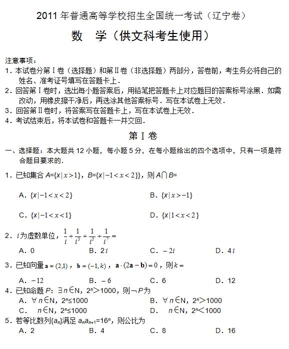 2011年辽宁高考文科数学试题及答案