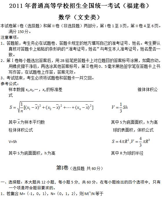 2011年福建高考文科数学试题及答案
