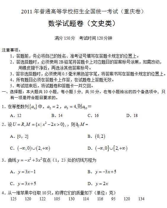 2011年重庆高考文科数学试题及答案