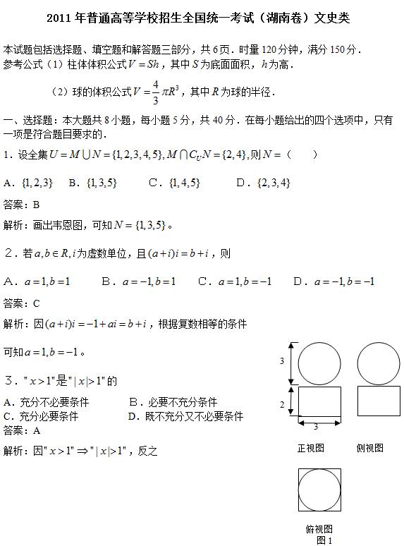 2011年湖南高考文科数学试题及答案