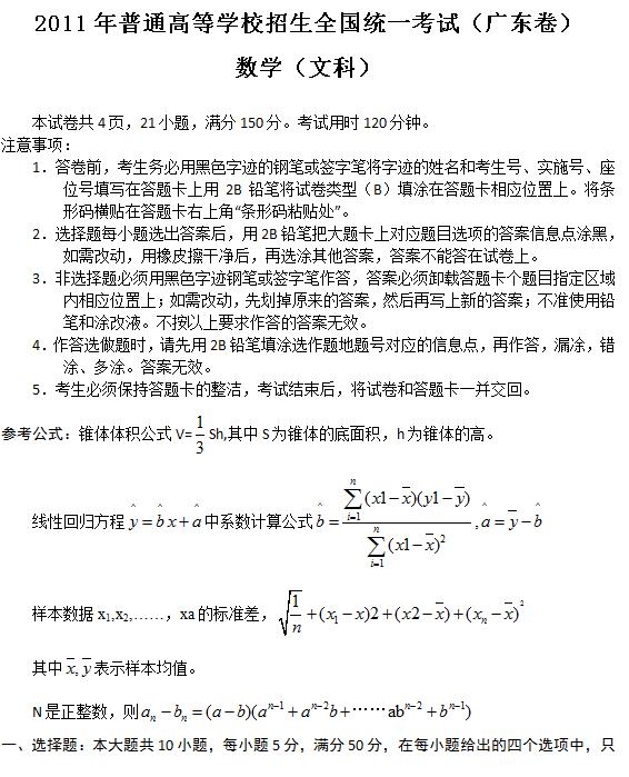 2011年广东高考文科数学试题及答案