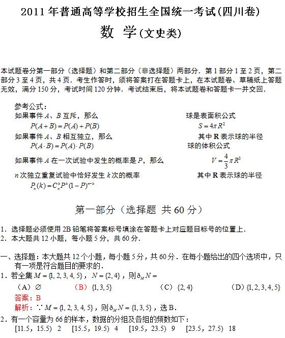 2011年四川高考文科数学试题及答案
