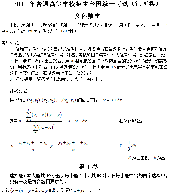 2011年江西高考文科数学试题及答案
