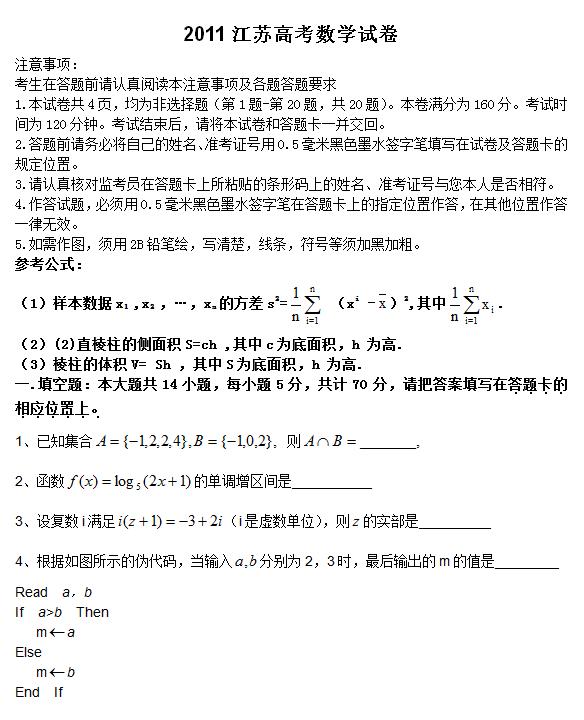 2011年江苏高考文科数学试题及答案