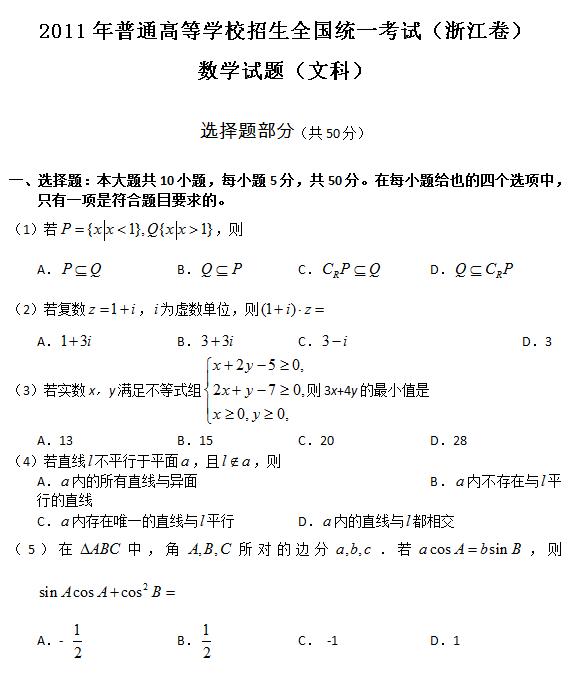 2011年浙江高考文科数学试题及答案