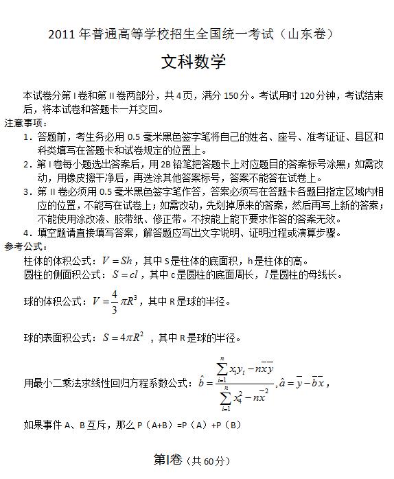 2011年山东高考文科数学试题及答案