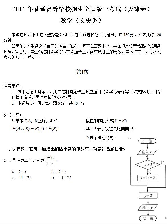 2011年天津高考文科数学试题及答案