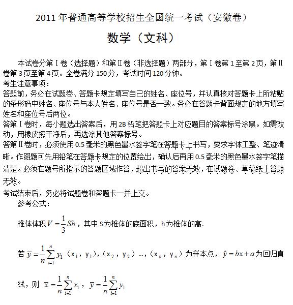 2011年安徽高考文科数学试题及答案