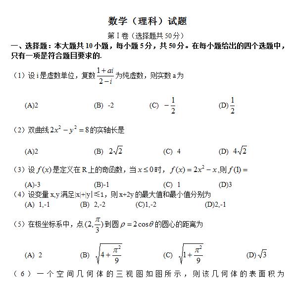 2011年安徽高考理科数学试题及答案