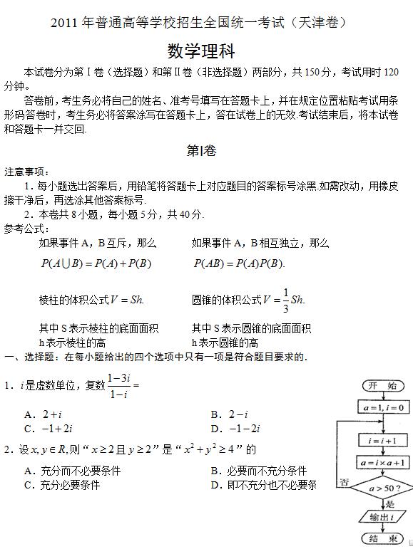 2011年天津高考理科数学试题及答案