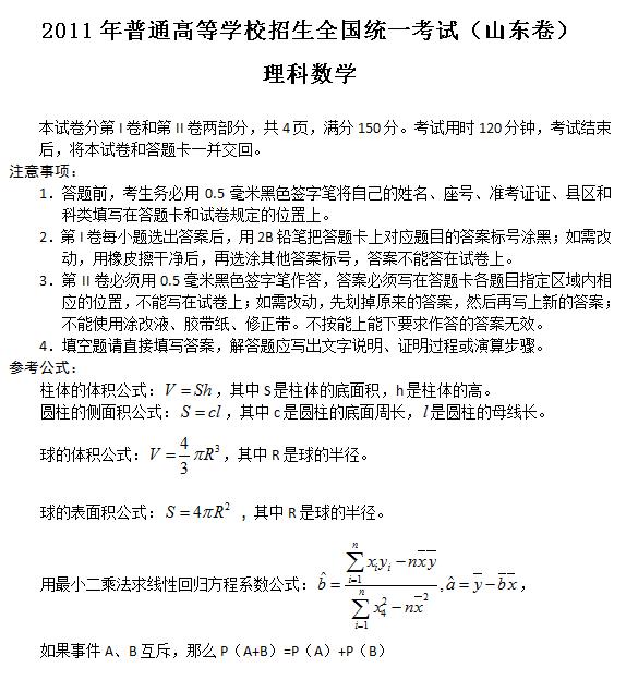 2011年山东高考理科数学试题及答案