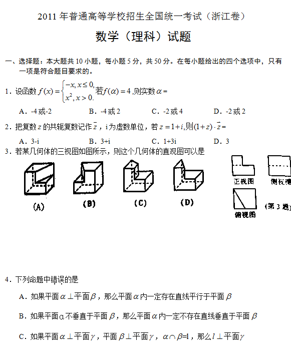 2011年浙江高考理科数学试题及答案