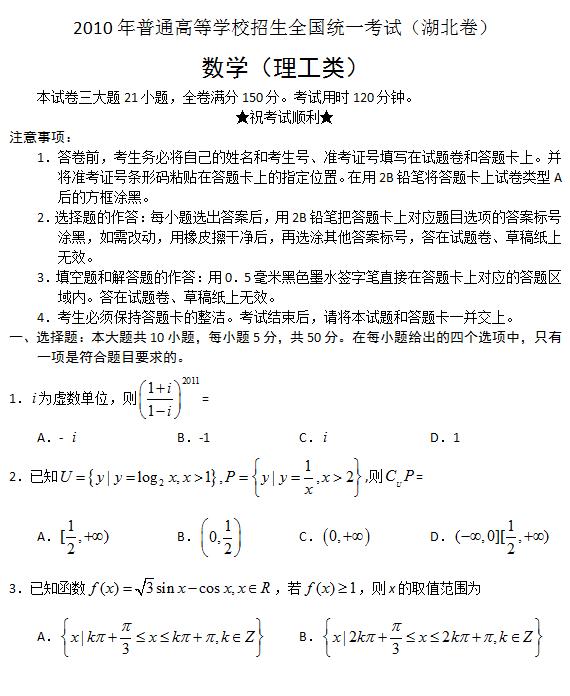 2011年湖北高考理科数学试题及答案