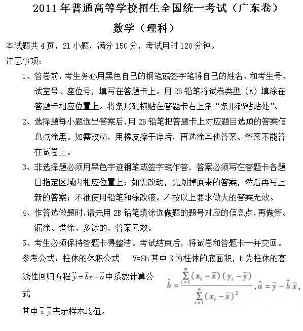 2011年广东高考理科数学试题及答案