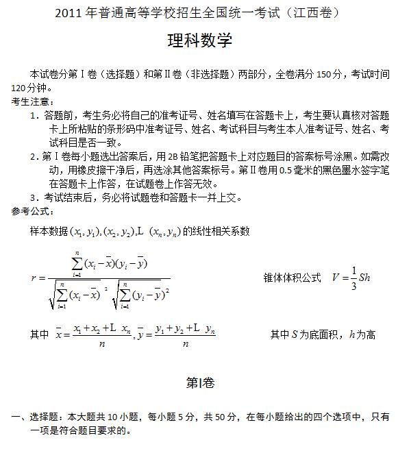 2011年江西高考理科数学试题及答案